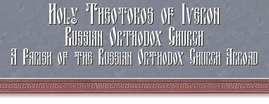 Holy Theotokos of Iveron Russian Orthodox Church